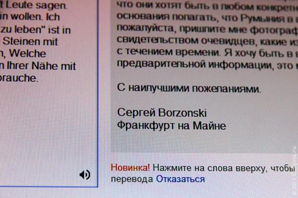 Письмо Serge Borzonski, перевод.