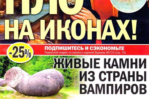 Обложка апрельского номера журнала «Тайны XX века».
