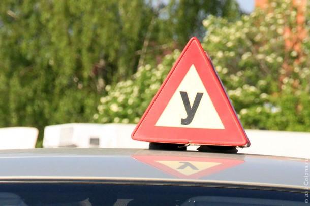 Знак У на машине для обучения вождению.