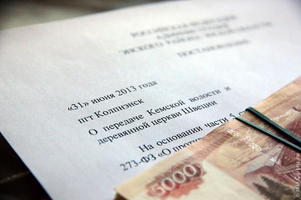Коррупционное постановление.