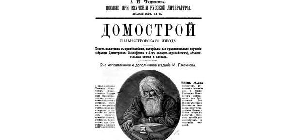 «Домострой» хранится в Колпнянском краеведческом музее