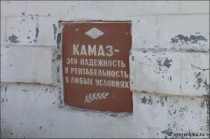 Памятник «Камазу» в пгт Колпна (Орловская область)
