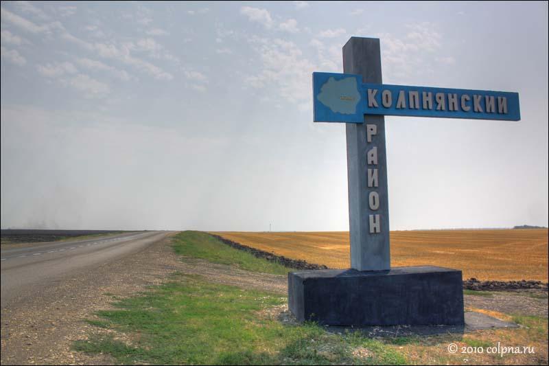 Колпнянский район (Орловская обл) вывеска