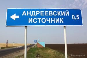 Дорожный указатель показывает путь к Андреевскому источнику