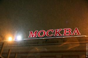 Зимний московский вокзал — не лучшее место для ночёвки. В гостинице гораздо удобнее.