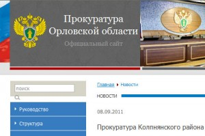Сайт прокуратуры Орловской области.