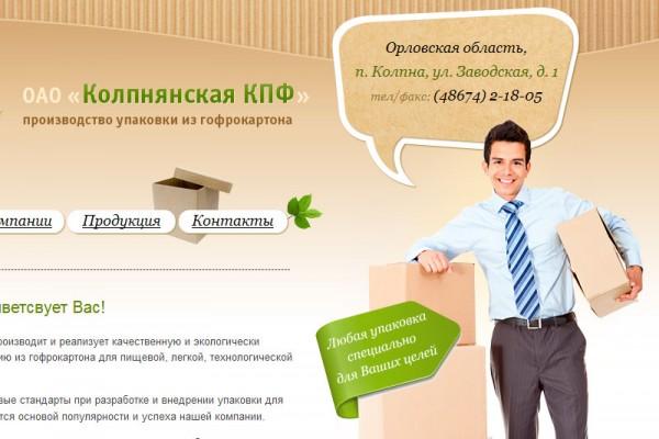 Сайт ОАО «Колпнянская картонажно-полиграфическая фабрика».