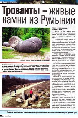 26 страница апрельского номера журнала «Тайны XX века».