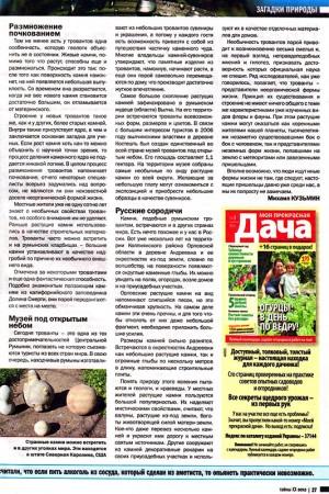 27 страница апрельского номера журнала «Тайны XX века».