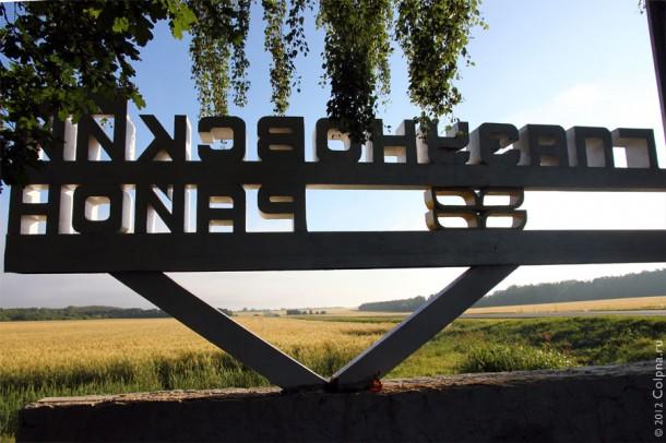 Обратная сторона Глазуновского района.