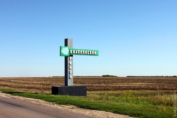 Знак на границе Колпнянского и Малоархангельских районов.