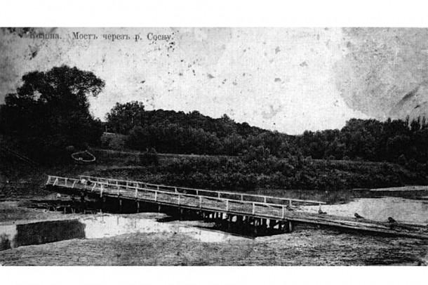 Мост через реку Сосну. Дореволюционная открытка.