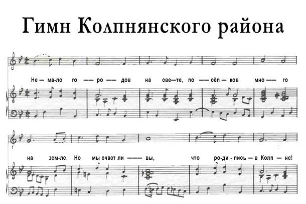 Проект гимна Колпнянского района.