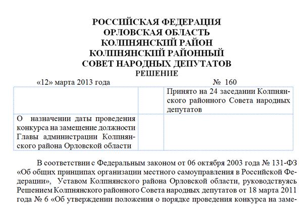 Решение о проведении конкурса на замещение должности Главы администрации Колпнянского района Орловской области.